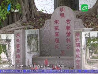 """民生档案 商埠兴旺炮台镇 """"南海之神""""佑平安 2020-08-04"""