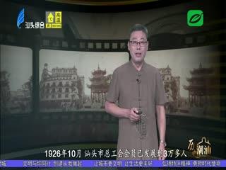 历史潮汕 2020-08-09