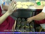 """民生档案 濠江特色 """"青糖饼"""" 2020-08-12"""