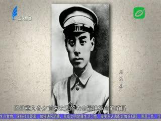民生档案 李子俊:挑着药担闹革命 2020-08-13