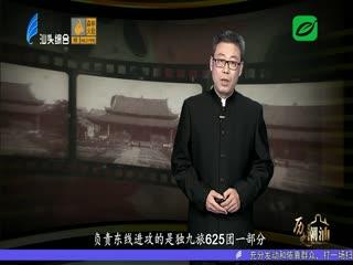 历史潮汕  反攻潮州