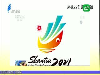 各大媒体聚焦汕头亚青会 2020-11-22