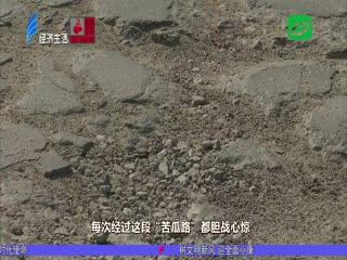乡村道路破损多 村民出行不安全 2021-02-23