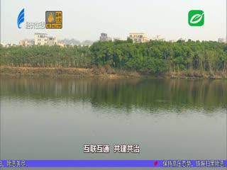 四类碧道惠民生 绘就生态新画卷 2021-04-24
