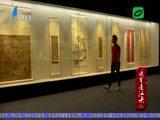 """这里是汕头 """"打卡""""汕头文化展馆 之 汕头市博物馆 2021-06-24"""