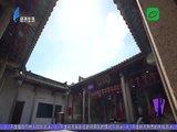 维斯带你趣旅行 领略潮汕古建筑之美 2021-07-07